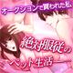 【女性向け】秘蜜のブライダル~凌辱の花嫁~ アイコン画像