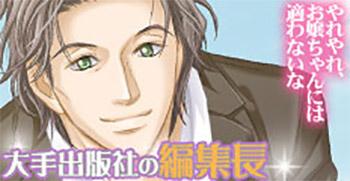 久賀谷 雅樹 【女性向け】 愛してバリスタ~ドラマみたいな恋~