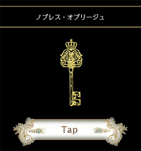 ノブレス・オブリージュ 【女性向け】 女王の鳥籠 ~蜜夜の契約~