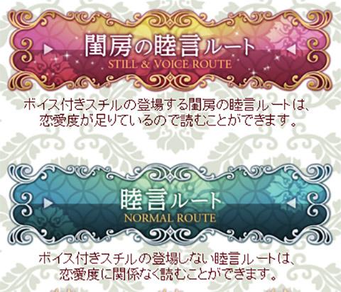 ルート 【女性向け】 千年蝶歌 ~濡れた愛の鎖~