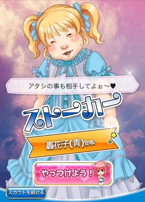 ストーカー エロマス!~アイドルを虜にするSEX革命マニュアル~