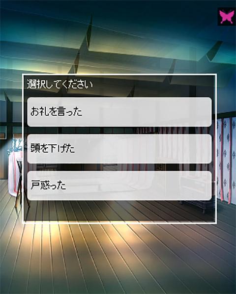 選択肢 【女性向け】 千年蝶歌 ~濡れた愛の鎖~