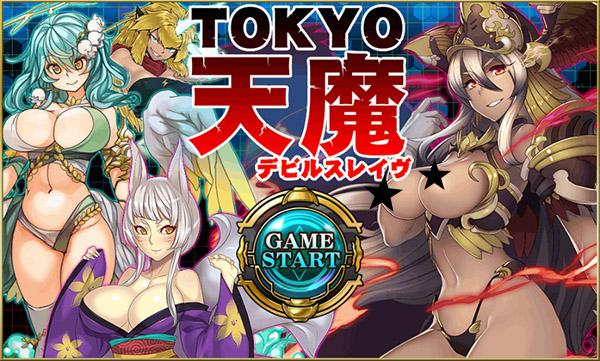 タイトル TOKYO天魔 -DEVIL SLAVE-