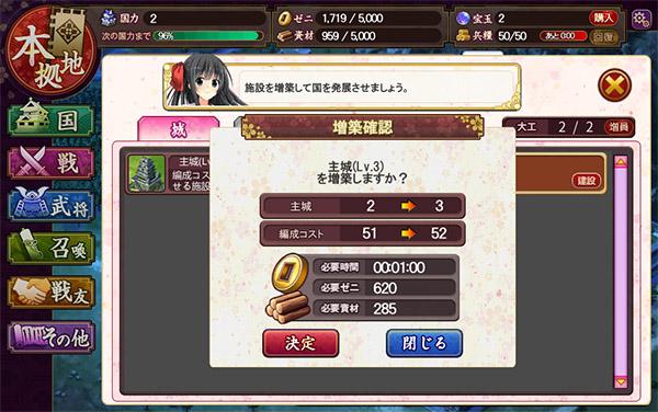 増築 戦国の神刃姫 センゴクブレイドル(R18)