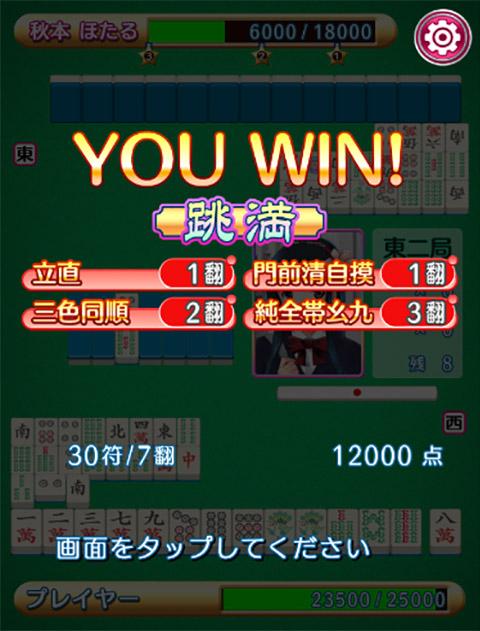 勝利 麻雀アイドル、どうですか?
