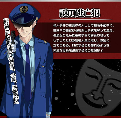 謎の逃亡犯 【女性向け】 マスカレード