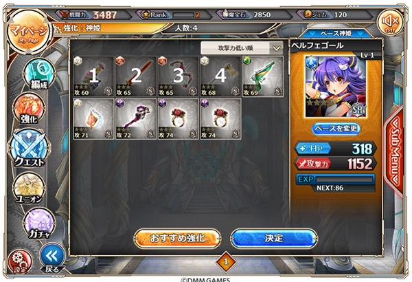 強化 神姫PROJECT R