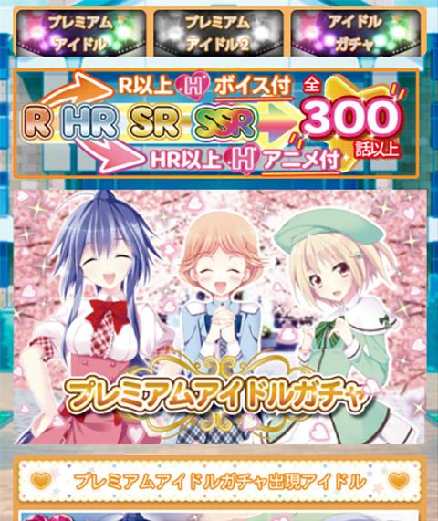 ガチャ アイドルスクール!ULTRA-ORANGE