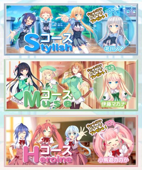 コース選択 アイドルスクール!ULTRA-ORANGE