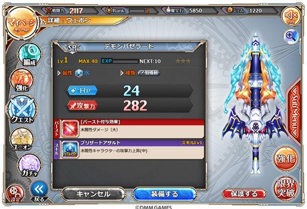 ウェポン 神姫PROJECT R