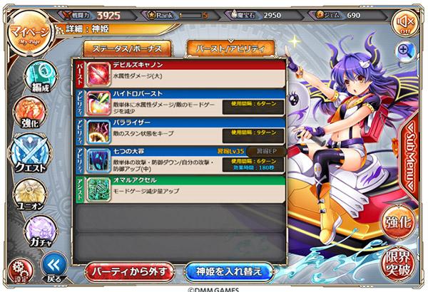 アビリティ 神姫PROJECT R