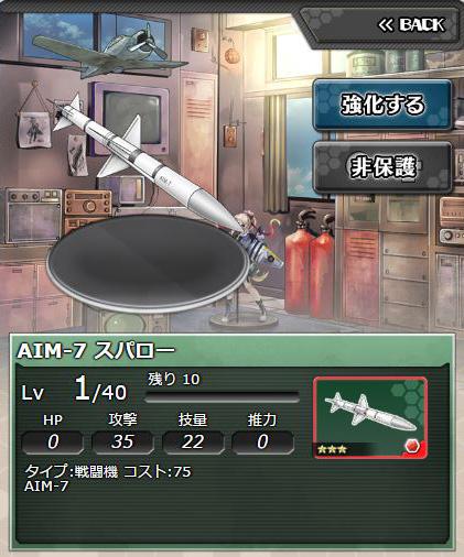 兵器 空戦乙女-スカイヴァルキリーズX-