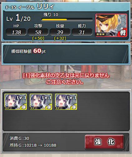 強化 空戦乙女-スカイヴァルキリーズX-