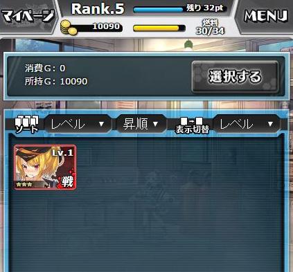 修理 空戦乙女-スカイヴァルキリーズX-