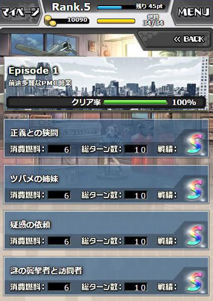 出撃 空戦乙女-スカイヴァルキリーズX-