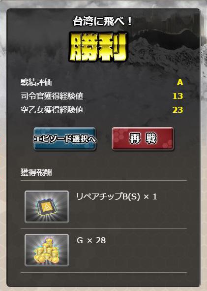 ステージクリア 空戦乙女-スカイヴァルキリーズX-