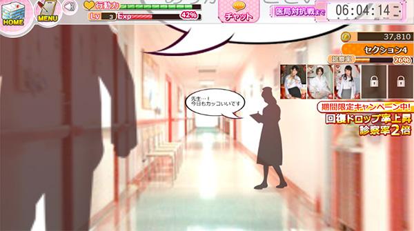 院内巡回 カリスマドクター ~僕の病院へようこそ~