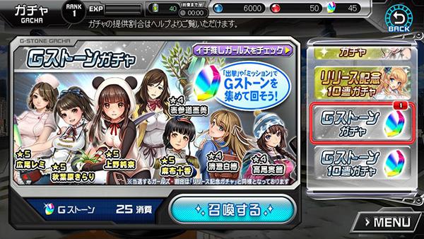 ガチャ TOKYO EXE GIRLS ~X指定~