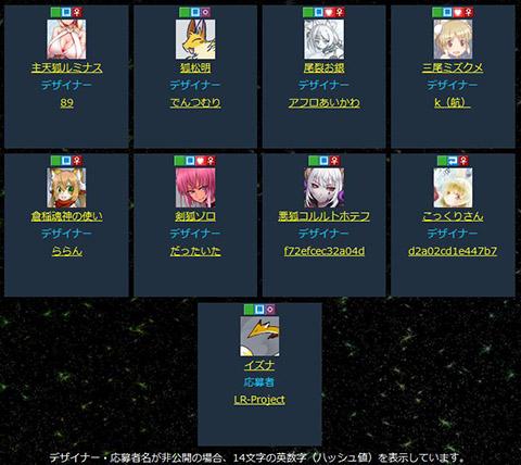 狐魂生成1 コンコンコレクター1.8