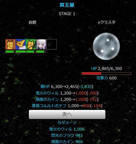 討伐 コンコンコレクター1.8