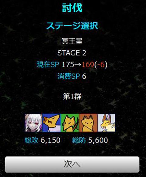 討伐ステージ コンコンコレクター1.8