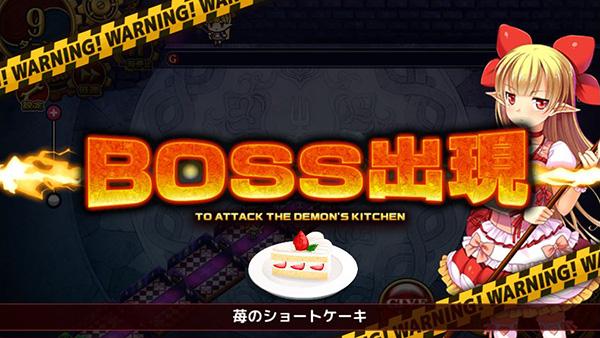 ボス ごちそう娘と魔王の厨房 ~POWERED BY DEMON'S★KITCHEN~