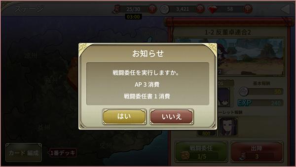 戦闘委任 三極姫大戦R