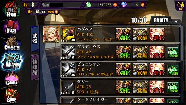 武器 XenoMagia-X(ゼノマギア-X)