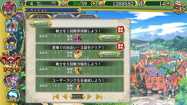 ミッション Dragon Knight5 ~X指定~