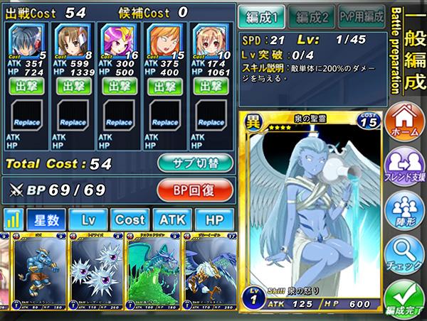 編成 御姫の翼
