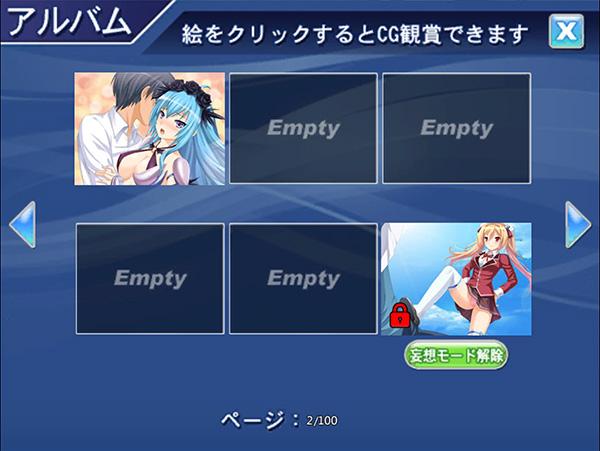 妄想モード 御姫の翼