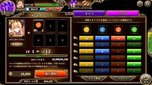 レベルアップ キルドヤR 意識高い系ワード擬人化RPG