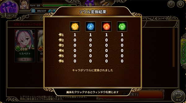 ソウル変換 キルドヤR 意識高い系ワード擬人化RPG