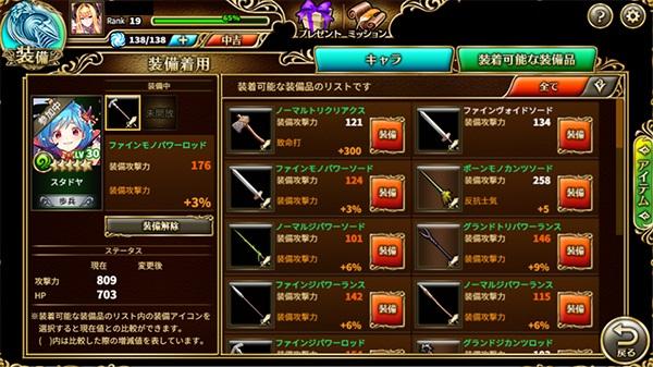 装備 キルドヤR 意識高い系ワード擬人化RPG