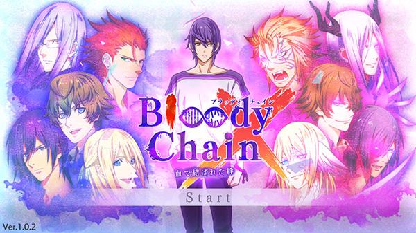 タイトル Bloody Chain - X -