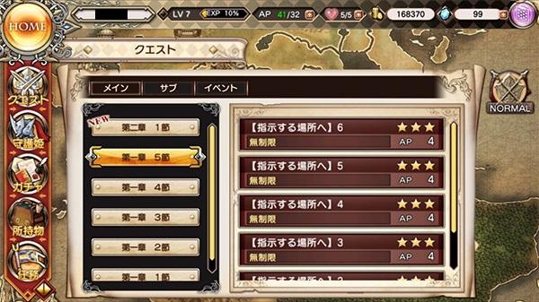 クエスト 鋼鉄の守護姫兵団xR