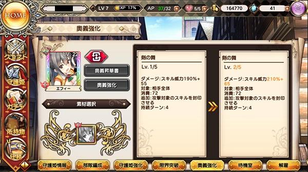 奥義強化 鋼鉄の守護姫兵団xR