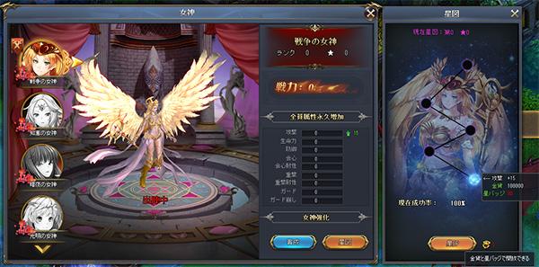 女神 騎士と翼のフロンティアR