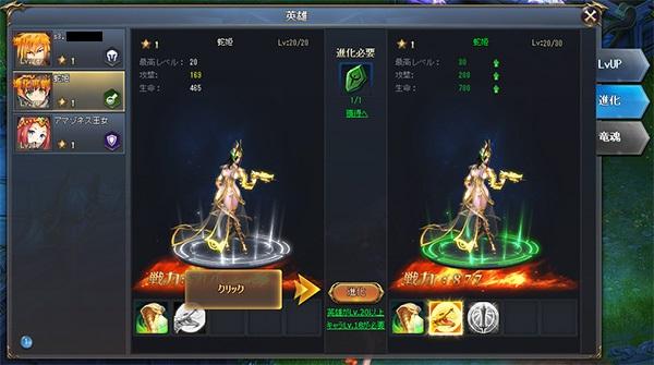 進化 騎士と翼のフロンティアR