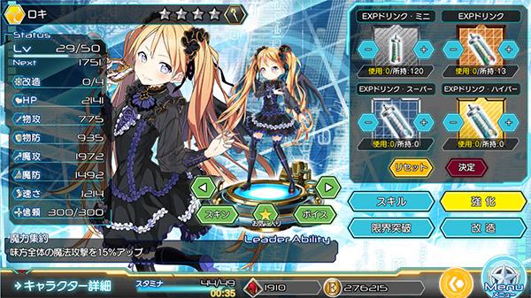 強化 メモリア~戦場のエレクトロガール X