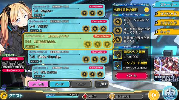 クエスト メモリア~戦場のエレクトロガール X