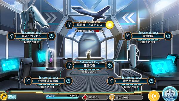施設 メモリア~戦場のエレクトロガール X