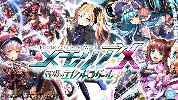 タイトル メモリア~戦場のエレクトロガール X