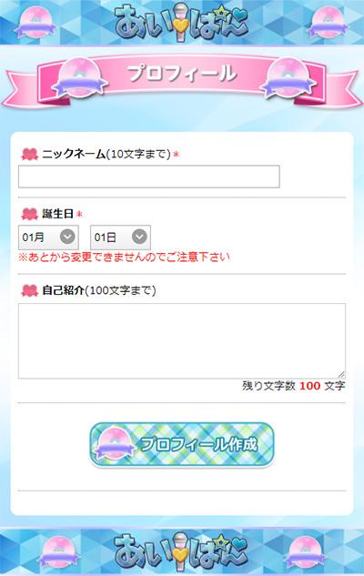 プロフィール あい☆ぱん~アイドルとパンパンしよう~