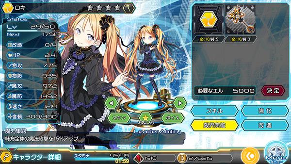 限界突破 メモリア~戦場のエレクトロガール X