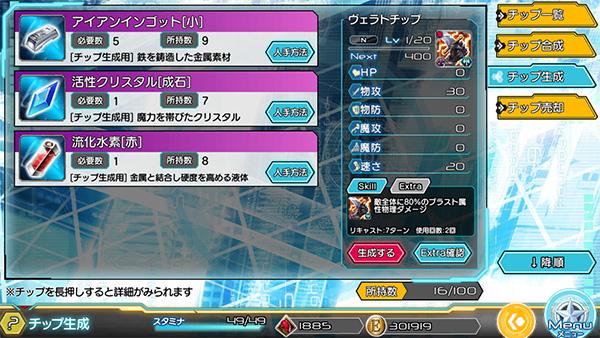 チップ生成 メモリア~戦場のエレクトロガール X