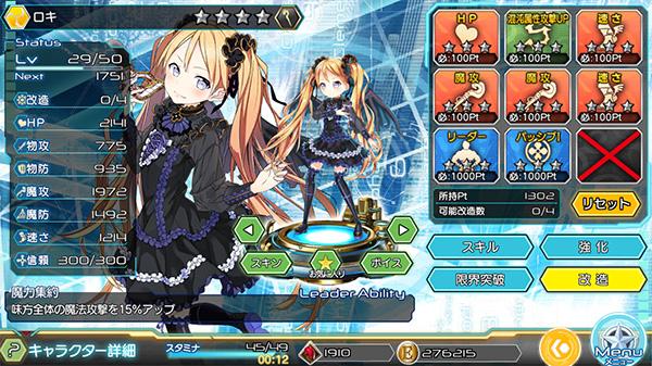 改造 メモリア~戦場のエレクトロガール X