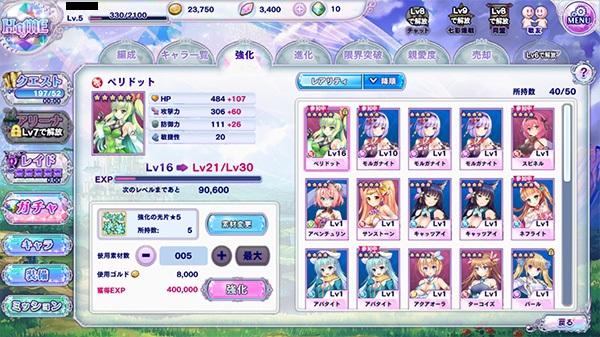 強化 宝石姫 JEWEL PRINCESS 〜H指定〜