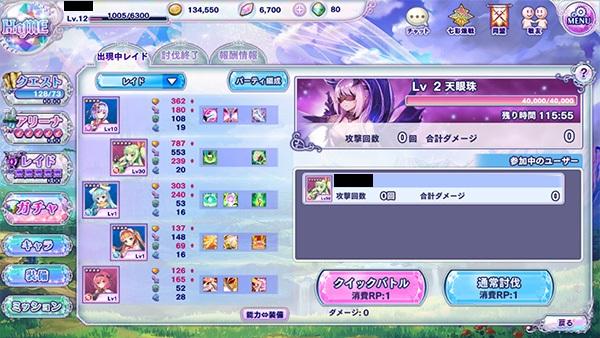 レイド 宝石姫 JEWEL PRINCESS 〜H指定〜