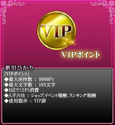 VIPポイント 隷嬢乱交倶楽部-淫辱の暗示-